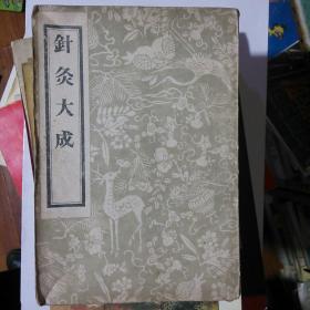 《针灸大成》1955年古本影印