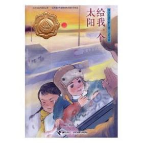 全新正版图书 给我一个太阳 王璐琪著 接力出版社 9787544857574 胖子书吧