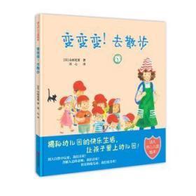 全新正版图书 变变变!去散步  山田花菜 青岛出版社 9787555234098 畅阅书斋
