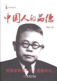 中国人的品德