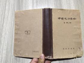 中国文法要略