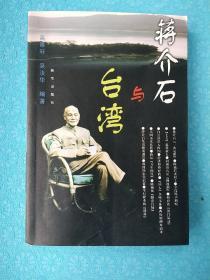 蒋介石与台湾