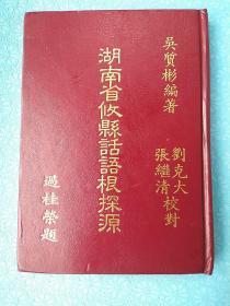 湖南省攸县话语根探源(作者签赠本)