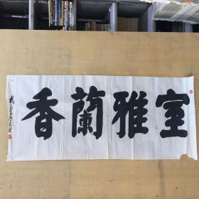 戴文学书法作品 室雅兰香【伤款 破损 详见照片 品相自鉴】