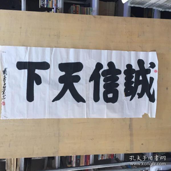 戴文学书法作品 诚信天下【伤款 破损 详见照片 品相自鉴】