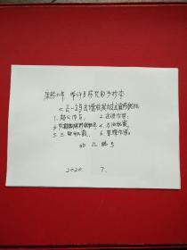 康熙52年:带许多符咒的手抄本《正一立马玄坛收捉大法玄窍符秘》全===赵公内旨……追逃作用……收剿狐狸野獣秘旨……万回秘窍……三田秘窍……禁牒作用等等