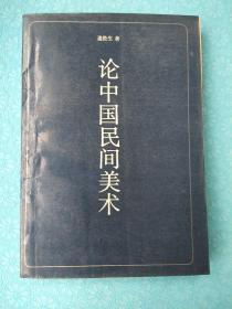 论中国民间美术