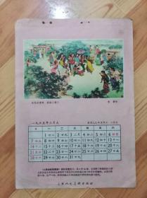 1965年年历画:公社迎贵宾 姐妹心连心