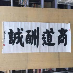 戴文学书法作品 商道酬诚【伤款 破损 详见照片 品相自鉴】