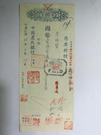 1945年9月农民银行支票