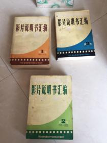 影片说明书汇编(1.2.3三册全合售)