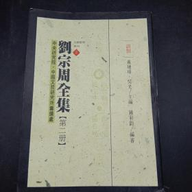 刘宗周全集 第二册