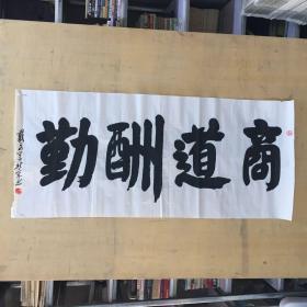 戴文学书法作品 商道酬勤【伤款 破损 详见照片 品相自鉴】