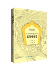 王侯美德论(藏汉对照绘图本)9787225058825青海人民[清]米庞嘉措