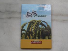 敖汉旱作农业探源DVD一张全新未开封