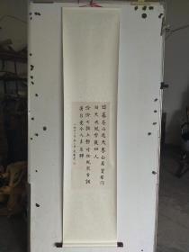 史树青  书法小立轴 尺寸67x28