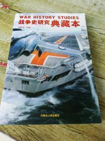 战争史研究 典藏本(三)
