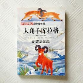 EI2124787 大角羊库拉格--西顿动物记彩色绘本馆(一版一印)