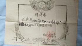 聘请书——潍县人民委员会——聘请会计辅导网网长——1962.4——蜡纸刻板油印