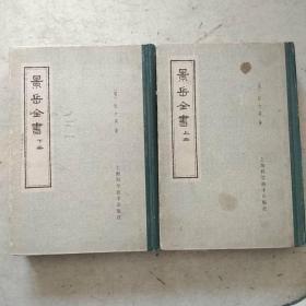 景岳全书(影印)正版