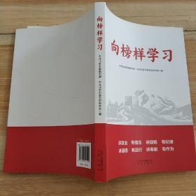 北京出版社 向榜样学习【包邮。新疆西藏除外】