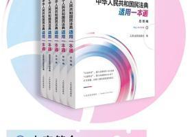 22020新民法典_中华人共和国2020版民法典适用一本通全5册