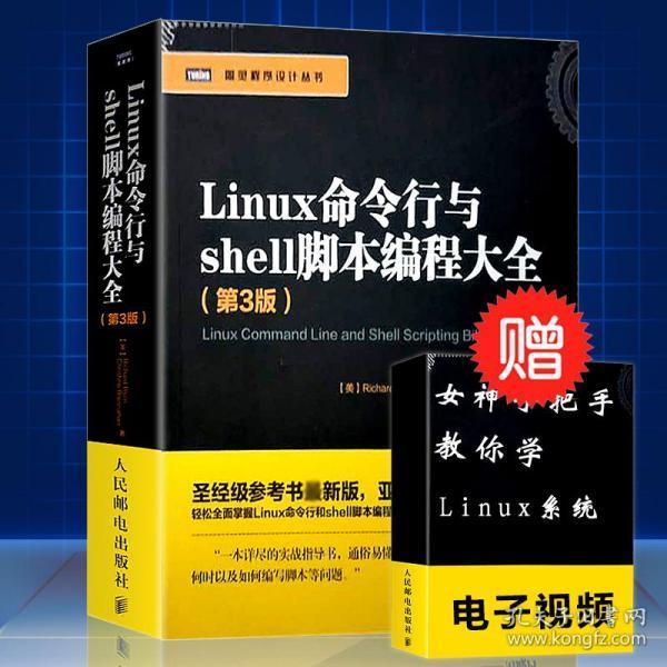 Linux命令行与shell脚本编程大全(第3版)