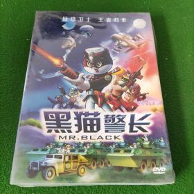 DVD光盘 黑猫警长 新华书店专供正品保真 未拆封