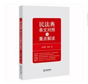 2020年民法典条文对照与重点解读_法制出版社