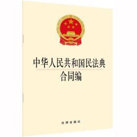 中华人民共和国民法典合同编