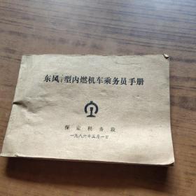 东风4型内燃机车乘务员手册