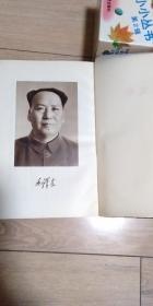 毛泽东选集一卷本66年一版一印繁体竖版