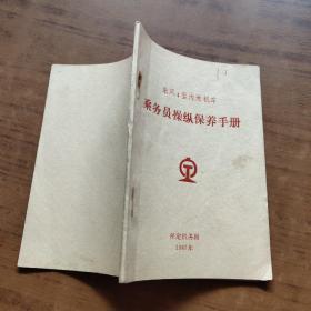 东风4型内燃机车乘务员操纵保养手册