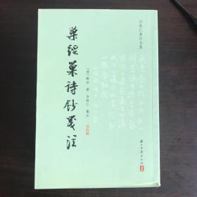 巢经巢诗钞笺注(全四册)