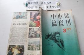 中篇小说选刊1987 3