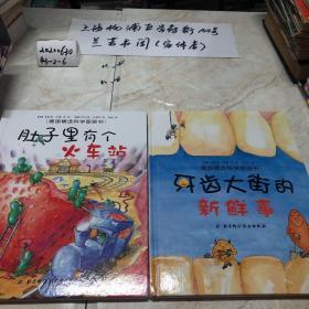 牙齿大街的新鲜事/德国精选科学图画书+肚子里有个火车站 2册合售