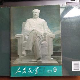 人民文学(1977年第九期,毛主席逝世一周年专刊,党的十一大召开特刊)