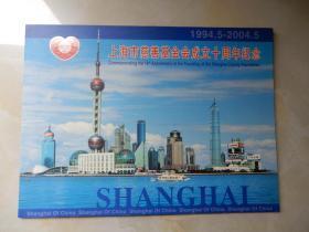 80分个性邮票一版16枚;信封1枚,上海市慈善基金会成立十周年纪念