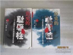 历史的耻辱柱:(一)---侵华日军将帅毙命全纪录 历史的耻辱柱;(二)--16名日军元帅大将侵华罪行全记录 2册合售
