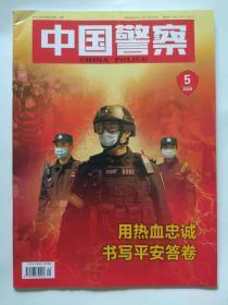 中国警察2020年 第5期、
