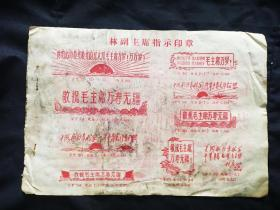 林副主席指示印章