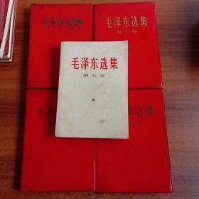 毛泽东选集  1-5卷 【1-4卷为红塑皮 】