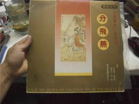 黑胶唱片 粤剧 分飞燕
