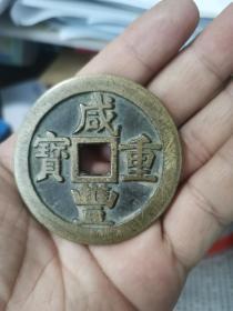 传世原光美品:咸丰大钱3枚,当十五,直径5.44厘米,厚0.33厘米,包浆老旧。