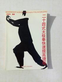 24式太极拳快速提高捷径                           【存放91层】