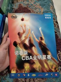 【签名本】姚明、巴特尔、刘玉栋、胡卫东等18名篮球巨星签名《2001CBA全明星赛节目单》2