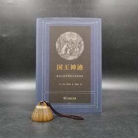 张绪山先生题辞·签名·钤印 《国王神迹:英法王权所谓超自然性研究》(赠特制藏书票,精装)