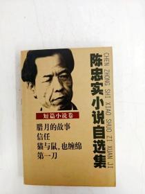 HA1016932 陈忠实小说自选集·短篇小说卷【一版一印】