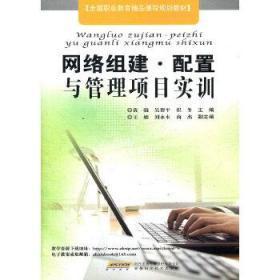 网络组建·配置与管理项目实训 正版 黄骁 等主编 9787533752668