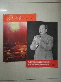 人民画报1968年第六期/第六期增刊合售(有毛林大幅合照、图片完整)